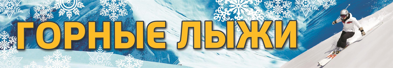 Диана спорт - товары для спорта - Сноубординг Купить в Красноярске ... 09b478ac664